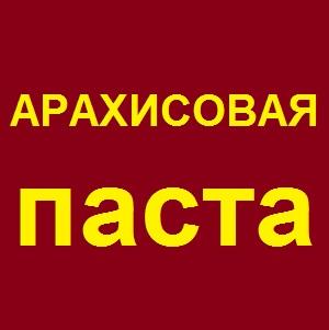 Арахисовая паста Харьков