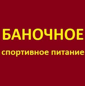 Спортивное питание купить Харьков