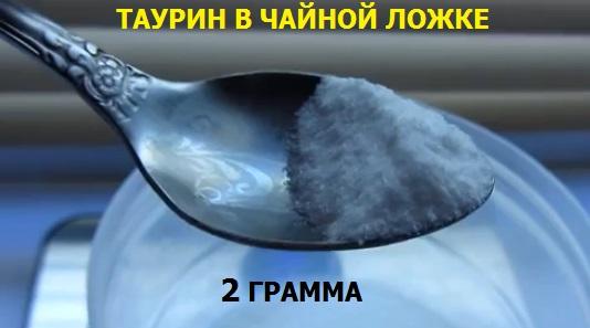 2 грамма таурина