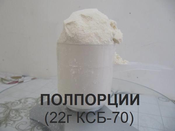 КСБ-70