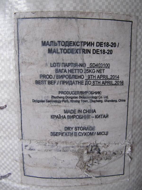 Мальтодекстрин купить на развес Харьков