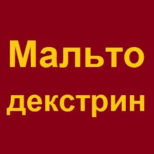 Мальтодекстрин купить Украина